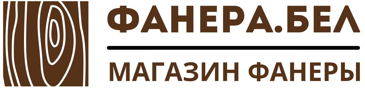 Купить фанеру в Минске | ФАНЕРА.БЕЛ